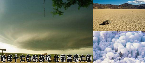地球十大自然奇观 壮丽高清大图