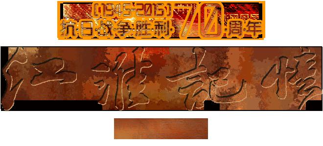 抗日战争胜利70周年-江淮记忆_新华网安徽频道