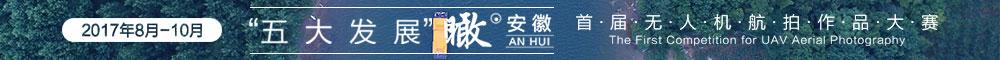 """""""五大发展'瞰'安徽""""——首届无人机航拍作品大赛"""